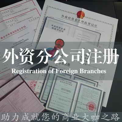 外资分公司注册
