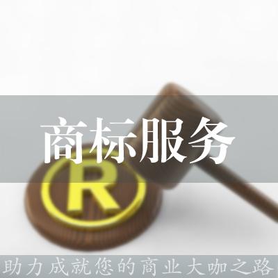 撤销注册商标复审