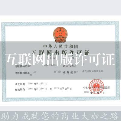 互联网出版许可证