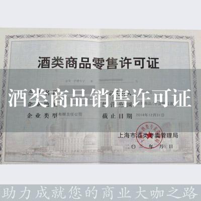 酒类商品销售许可证